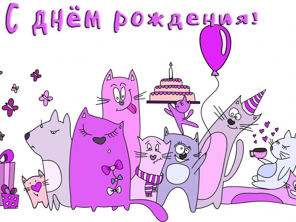 Пожелания, открытка день рождения аналитика