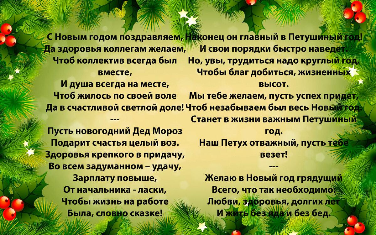 новогодние пожелания в стихотворной форме