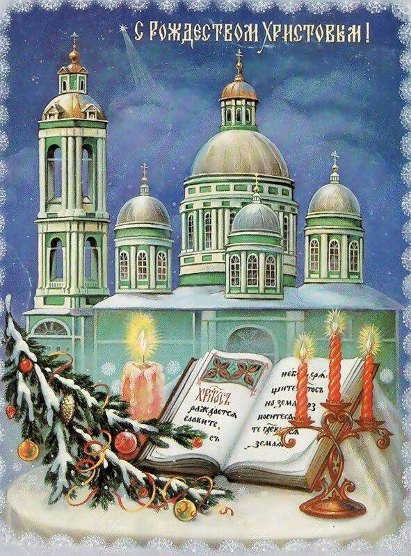 Церковные открытки рождества, анимации