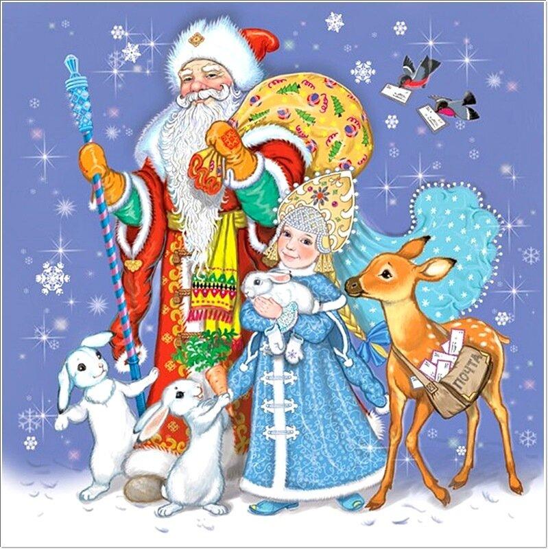 Новогодние открытки с дедом и снегуркой, 20-летним юбилеем открытка