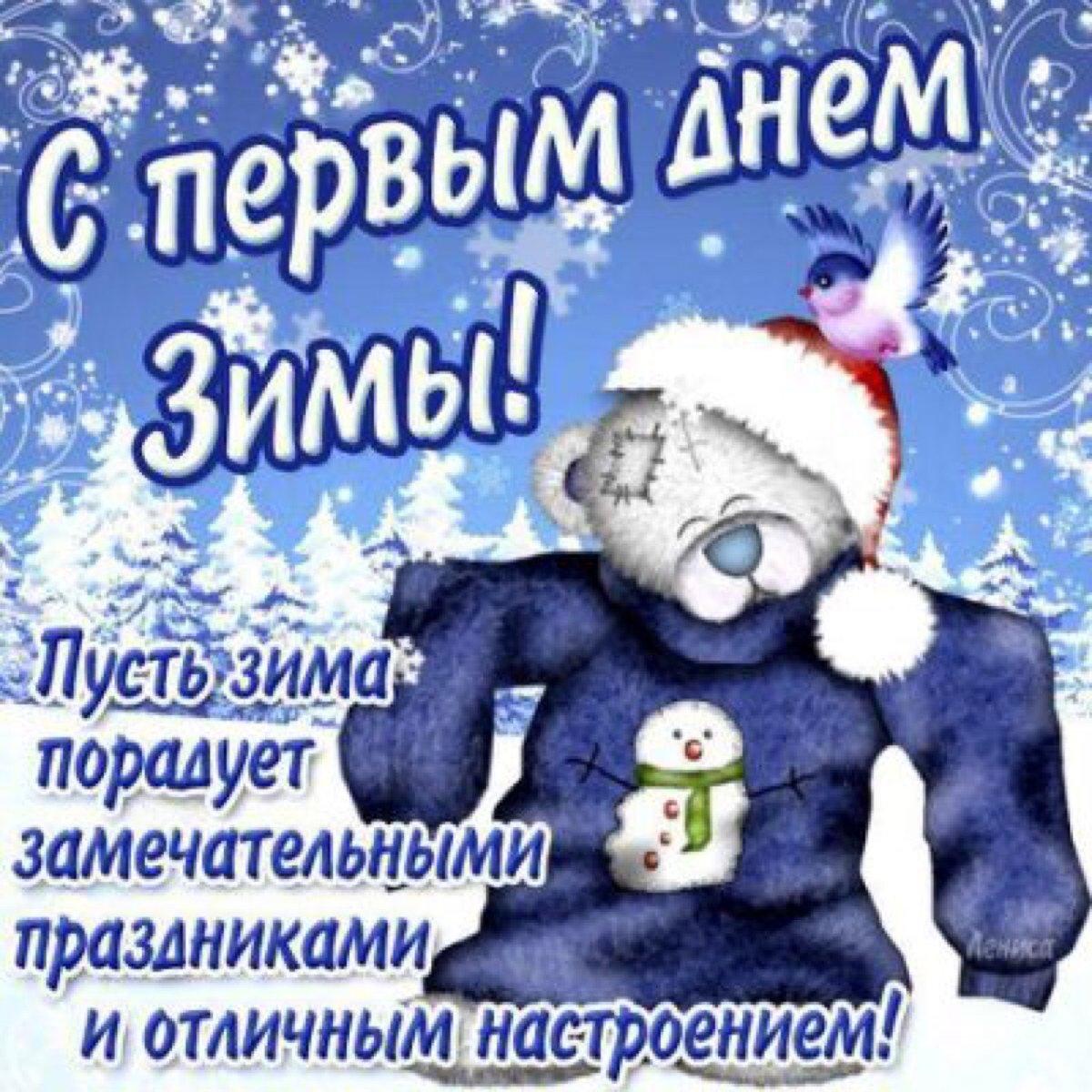 1 декабря первый день зимы поздравления