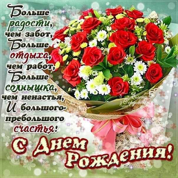 Поздравление с днем рождения открытка цветы, доброе