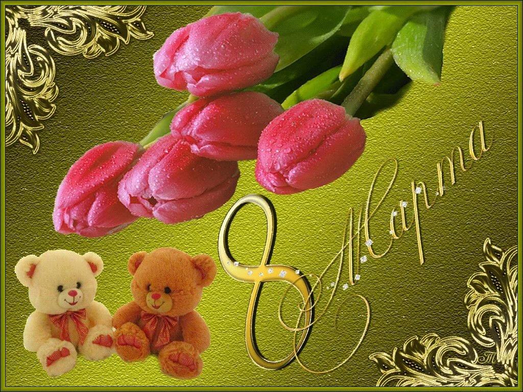 Праздником, видео открытка с 8 марта красивые