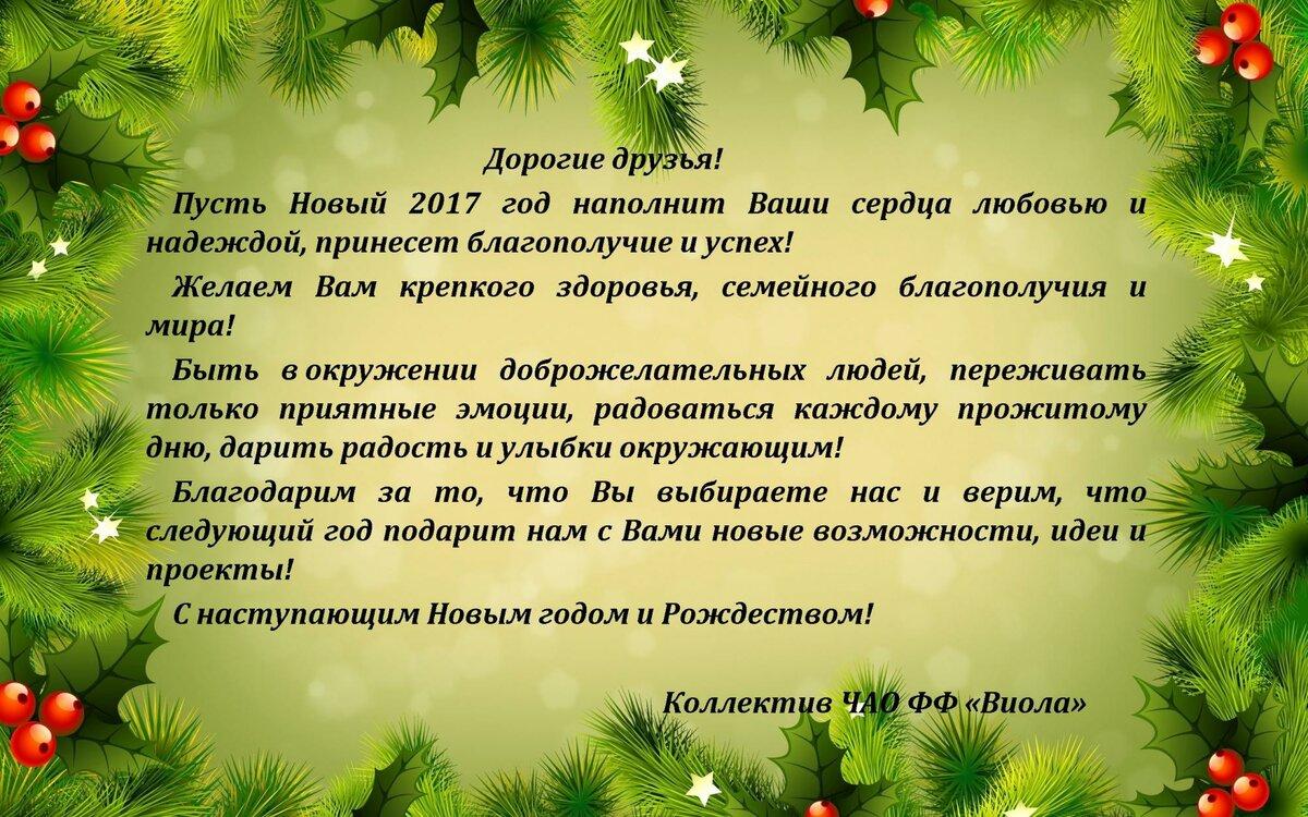 Неизбитые поздравления с новым годом в прозе