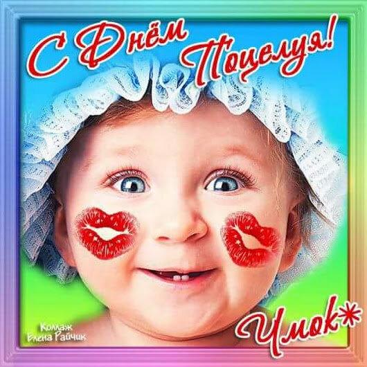Картинки с днем поцелуйчиков, рисунок открытки