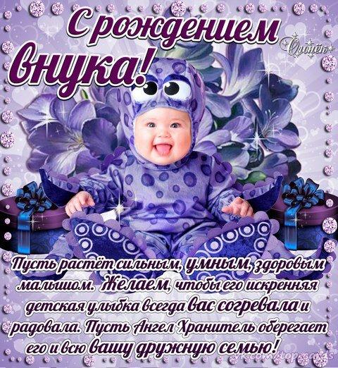 Картинки поздравление с рождением внука для дедушки прикольные