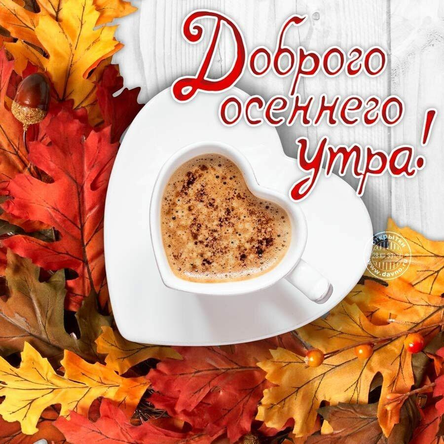 Днем рождения, с добрым утром открытка осенью