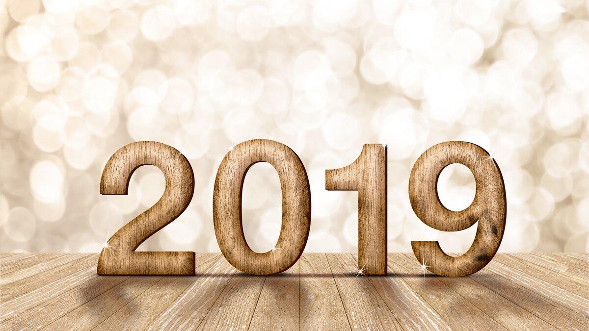 Картинки новый год 2019 красивые, спасибо родители вас
