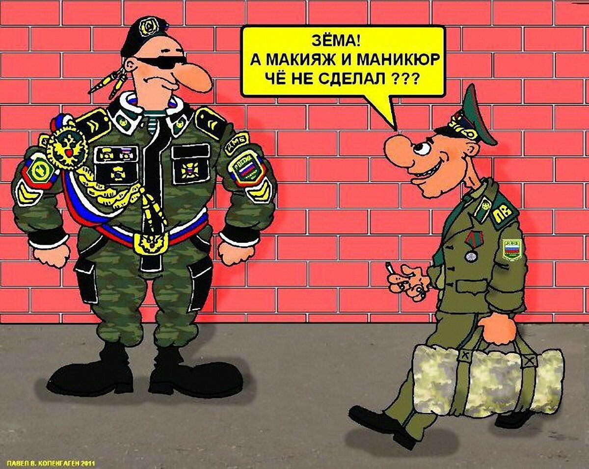 Прямоугольная, смешные картинки внутренние войска
