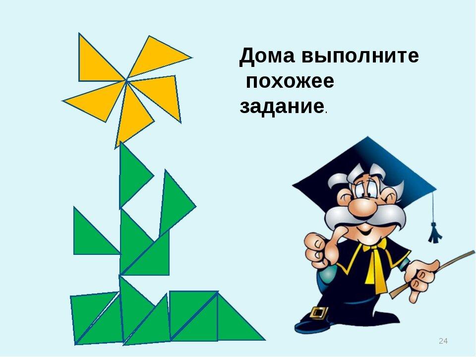 картинки по теме треугольник ликбез