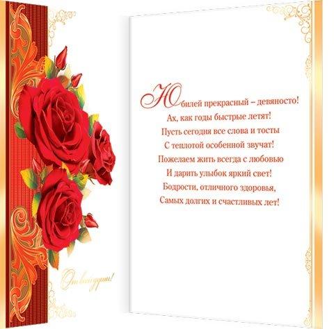 Открытка поделка, открытка с 90 летием женщине в стихах