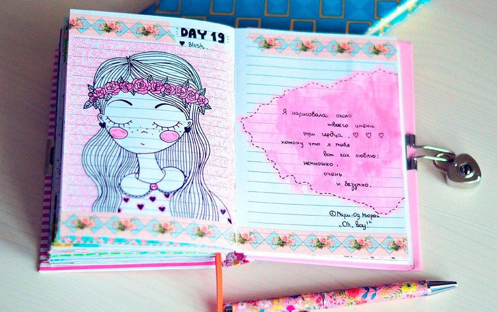 Как сделать открытки для личного дневника