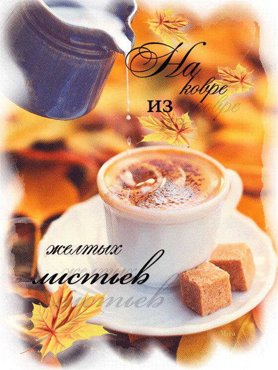 С добрым утром картинки осень надписями