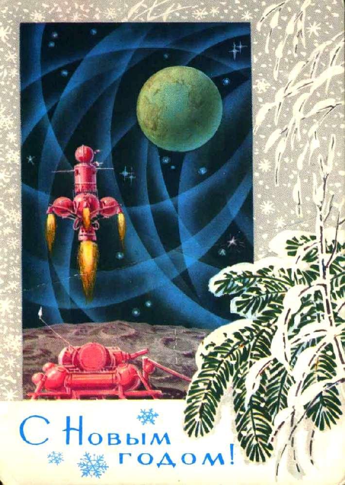 Новый год и космос открытки