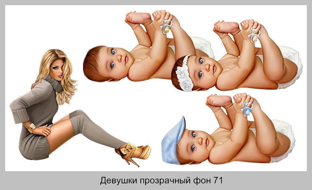 Девушка и Дети Картинки на прозрачном фоне