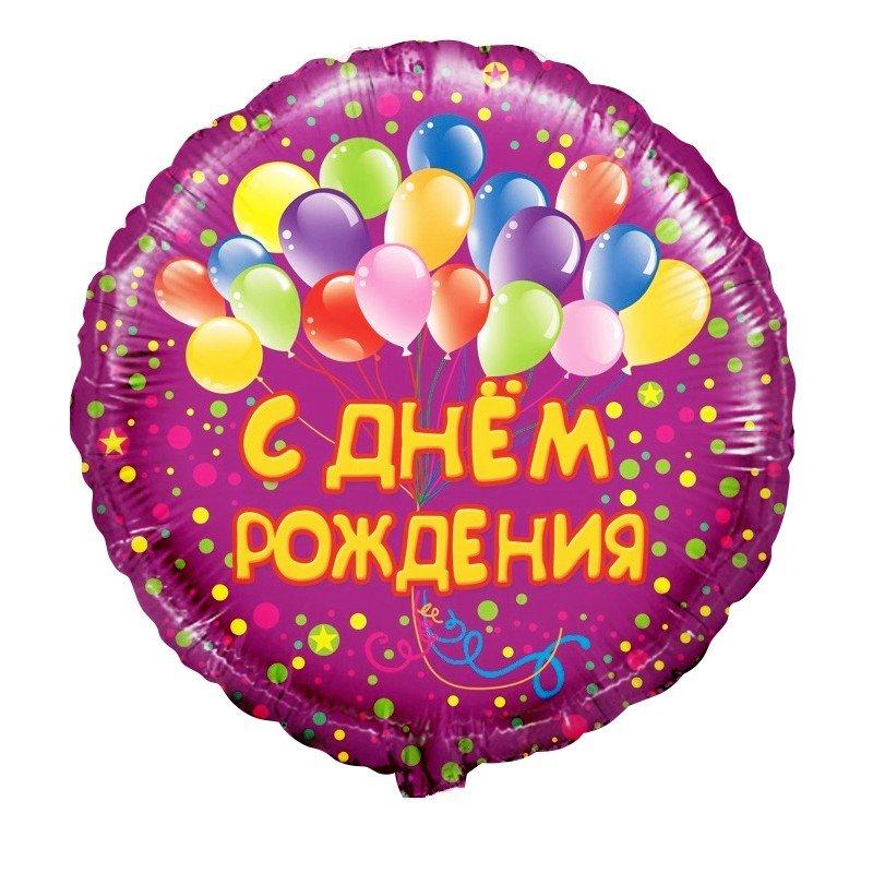 Картинки с надписью про день рождения