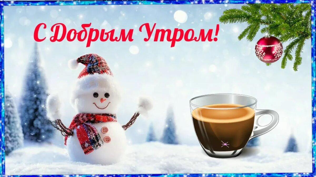 Доброго зимнего утра мой львенок открытка с текстом