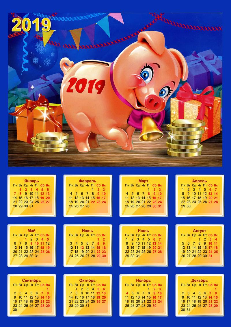 Картинки с календарем на 2019