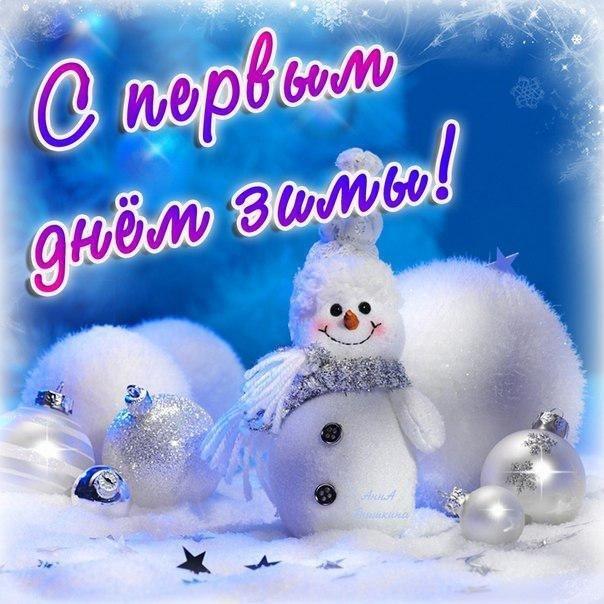 Открытки, с первым днем зимы прикольные открытки