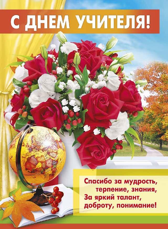 Красивое поздравление с днем учителя открытки, день рождения
