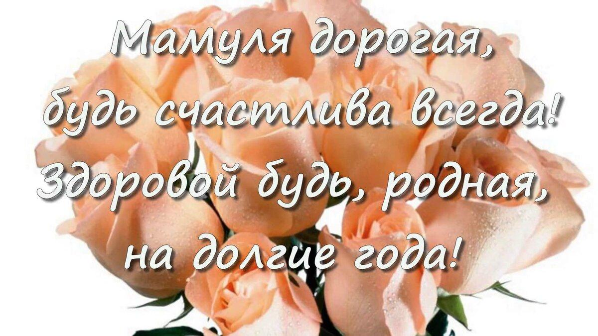 Поздравления маме на юбилей от дочки и внуков