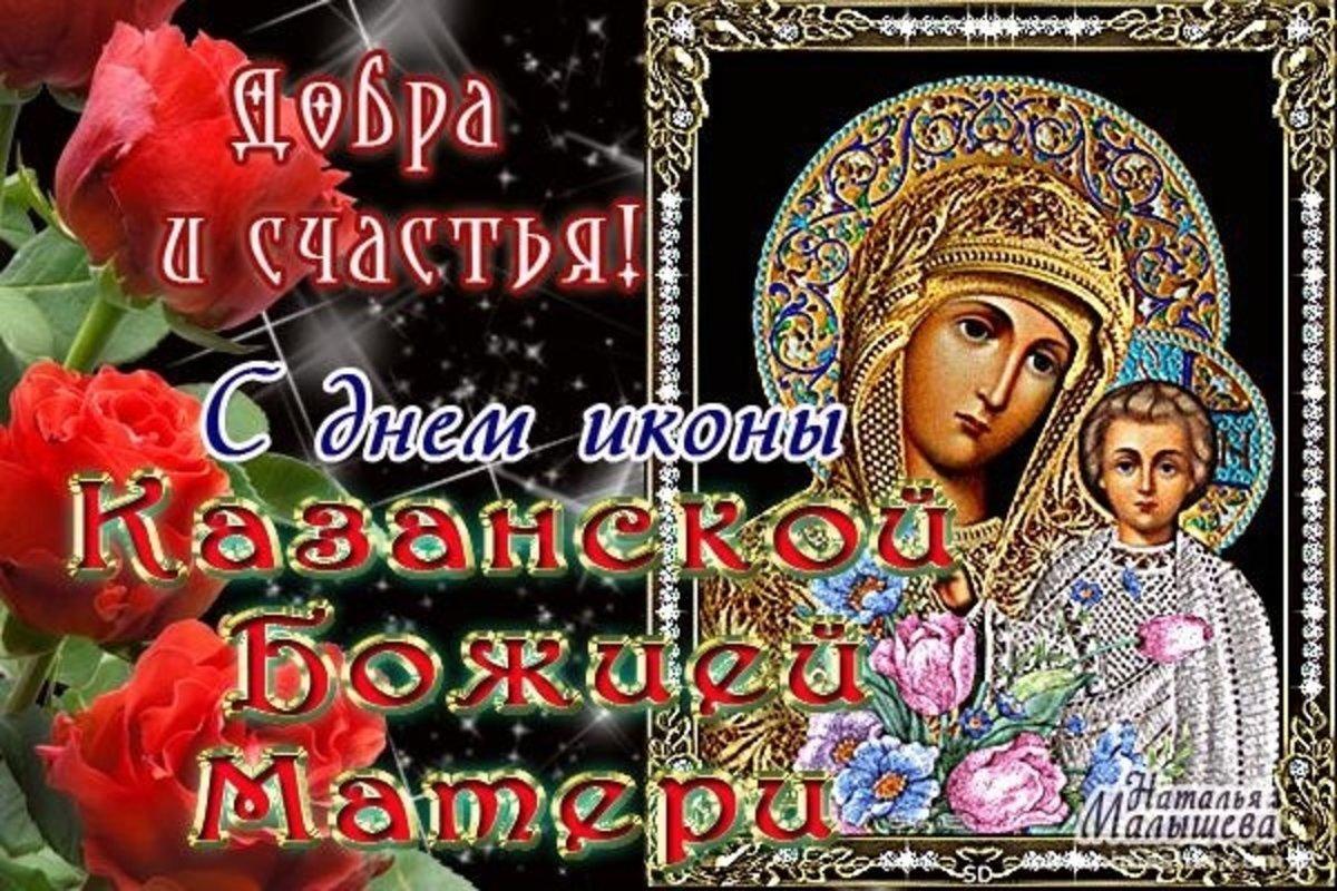 Днем рождения, открытка поздравление с казанской иконой божией матери