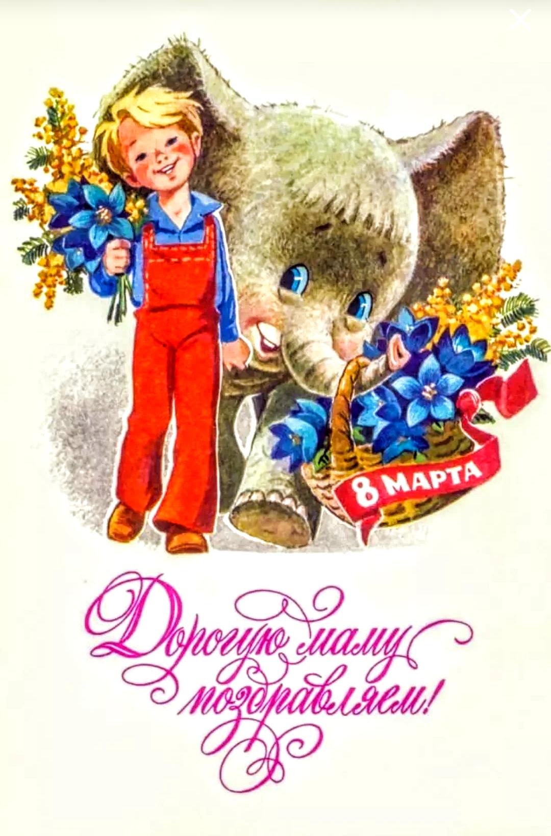 Советский открытки 8 марта