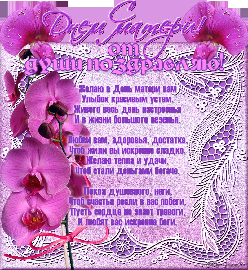 Поздравление к дню матери в стихах с картинкой, найти открытку