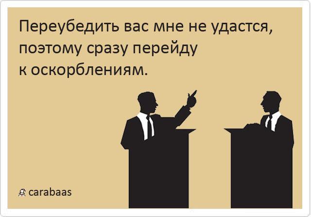 Выборы дебаты смешные картинки, первая