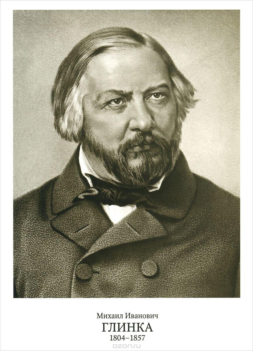 Картинки портреты композиторов для уроков музыки с надписями фото, свадьба открытка для