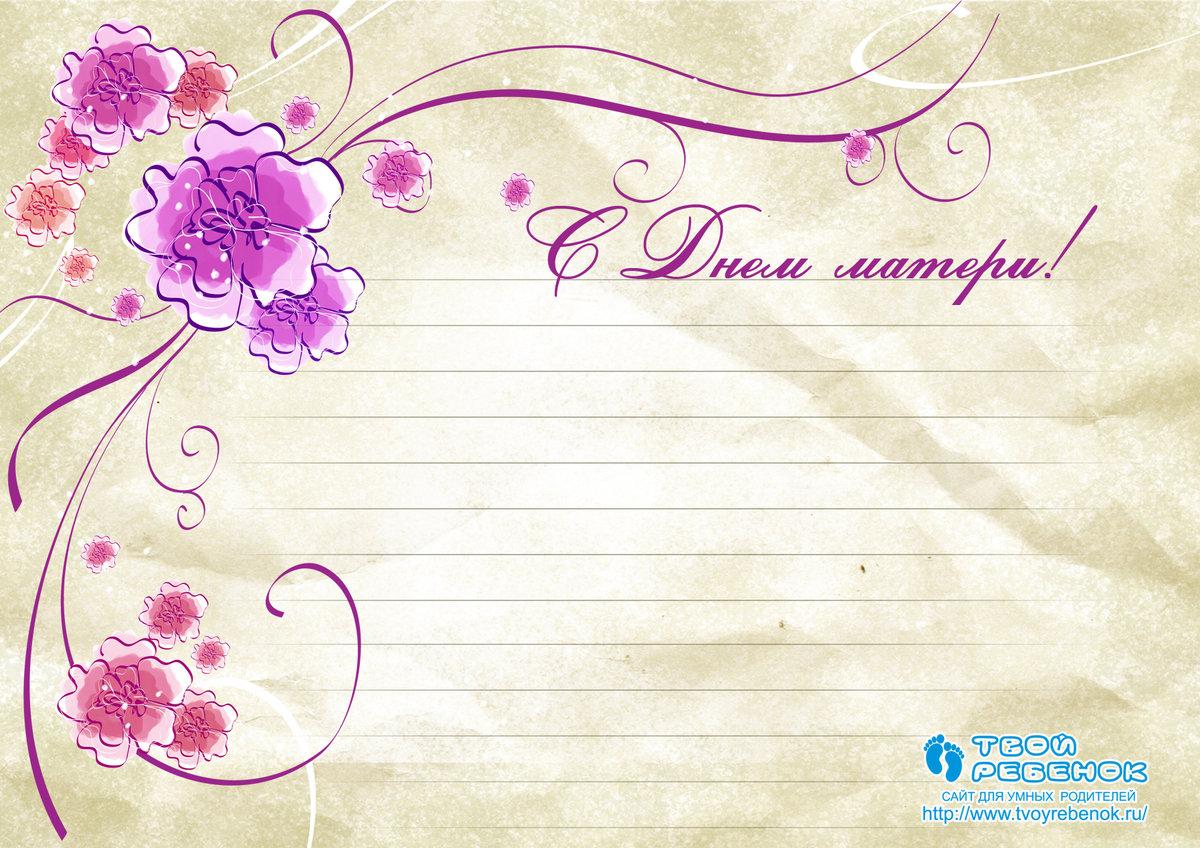 Пожеланием, письмо маме открытки