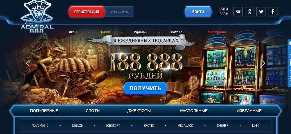admiral888 казино