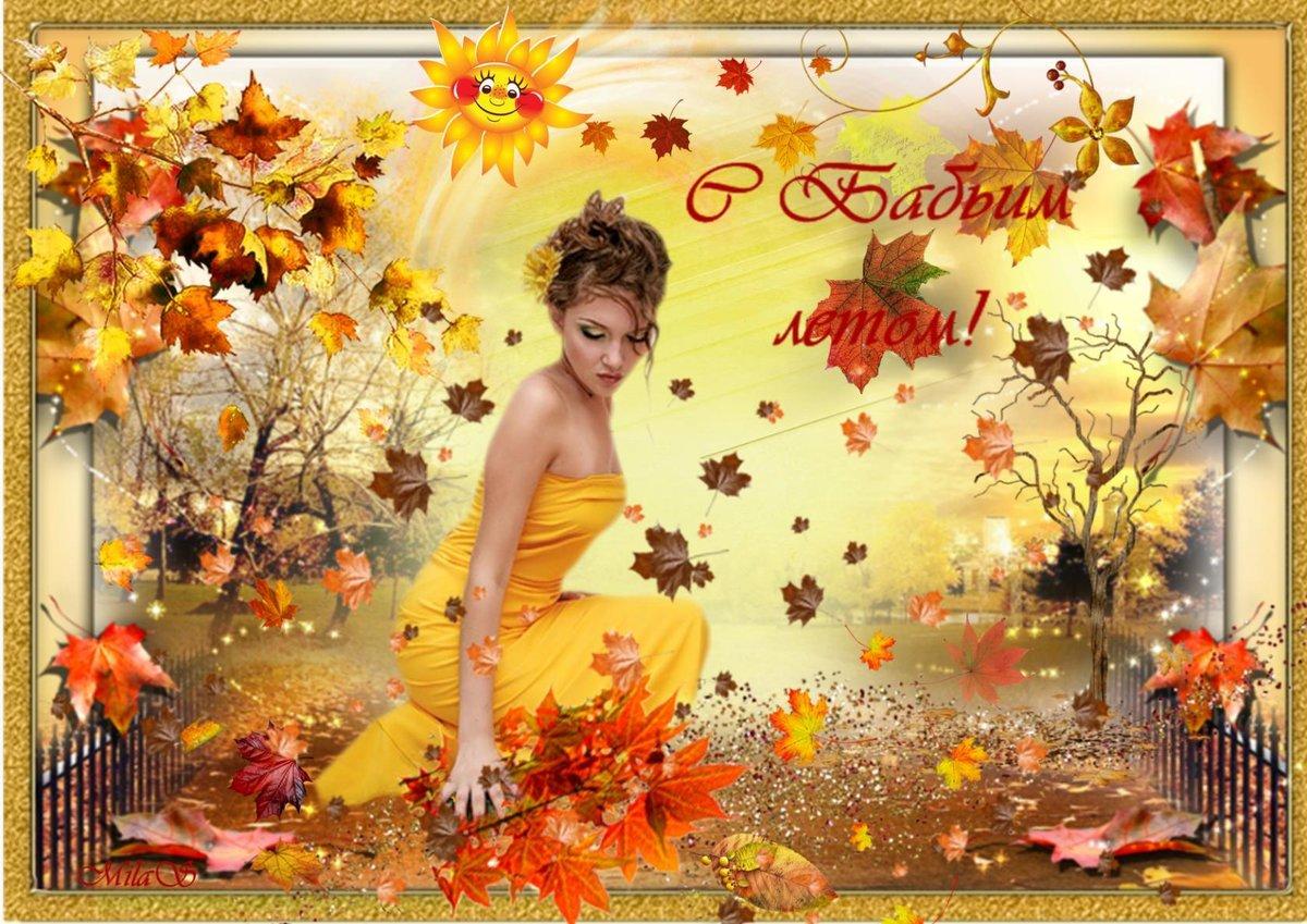 Открытка лето осень, россии
