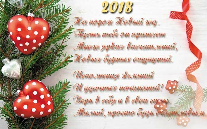 Картинки новый год поздравления девушке