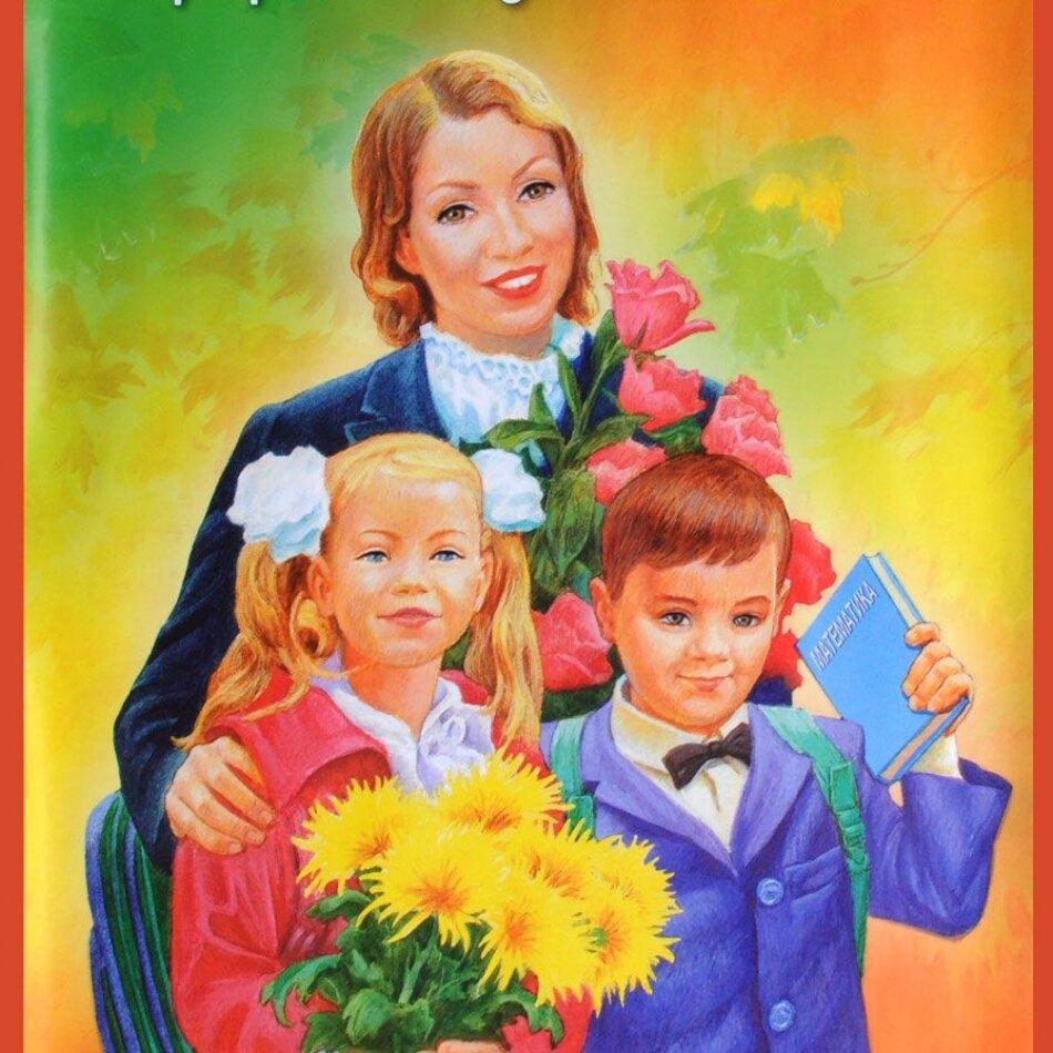 Картинки для детей на день учителя