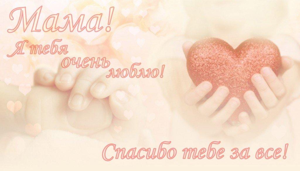 Открытки про любовь мама, под открытку
