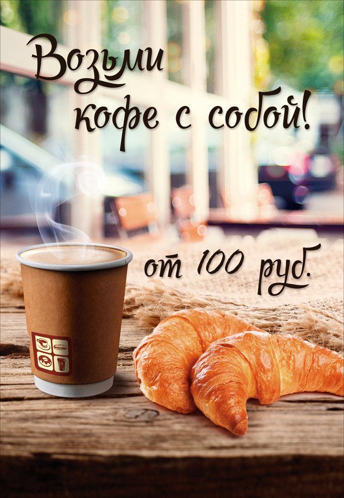 этими картинки рекламы кофе с собой произошло