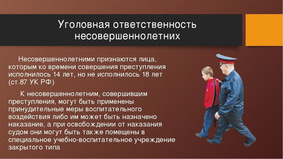 уголовная ответственность детей