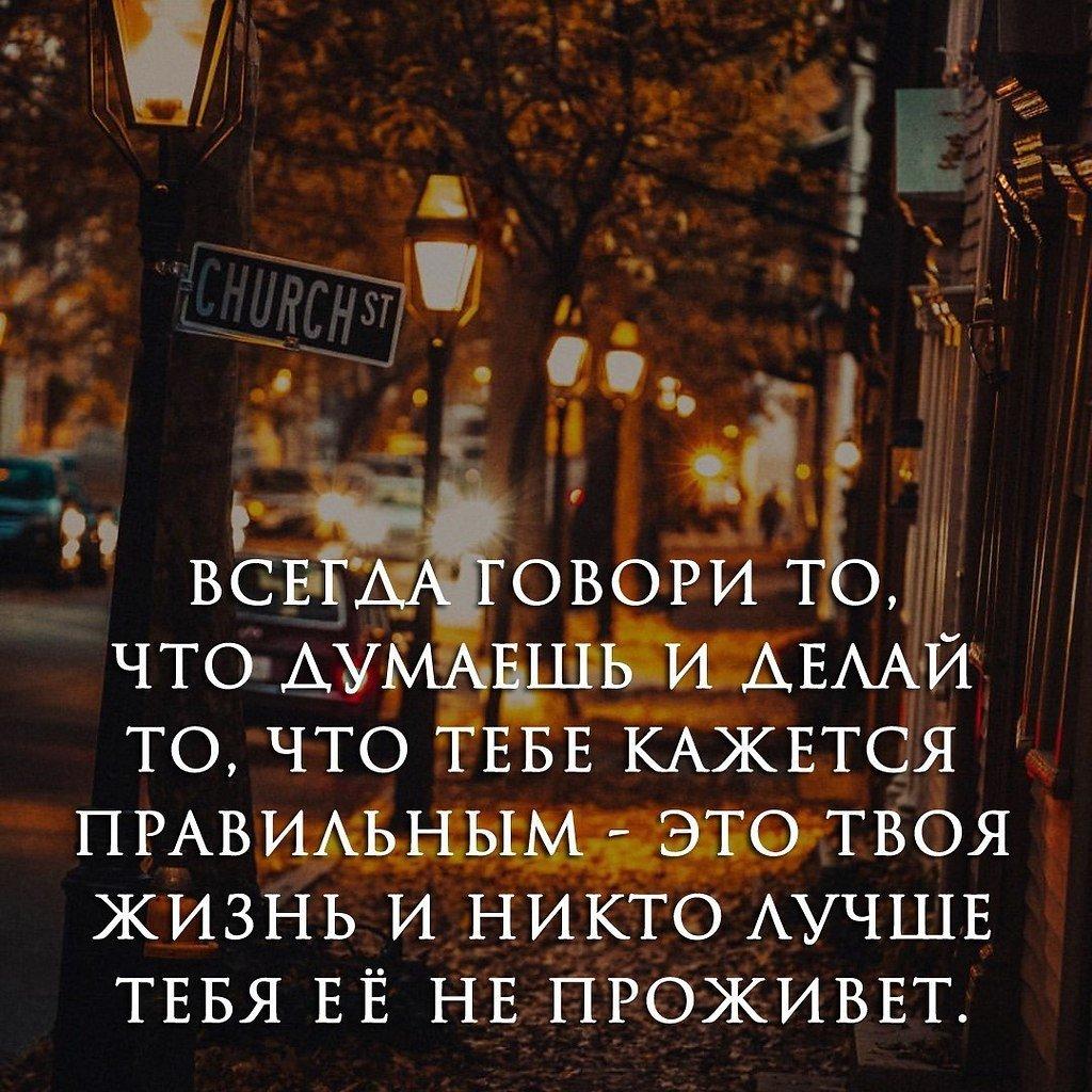 Цитаты про жизнь со смыслом и с картинками