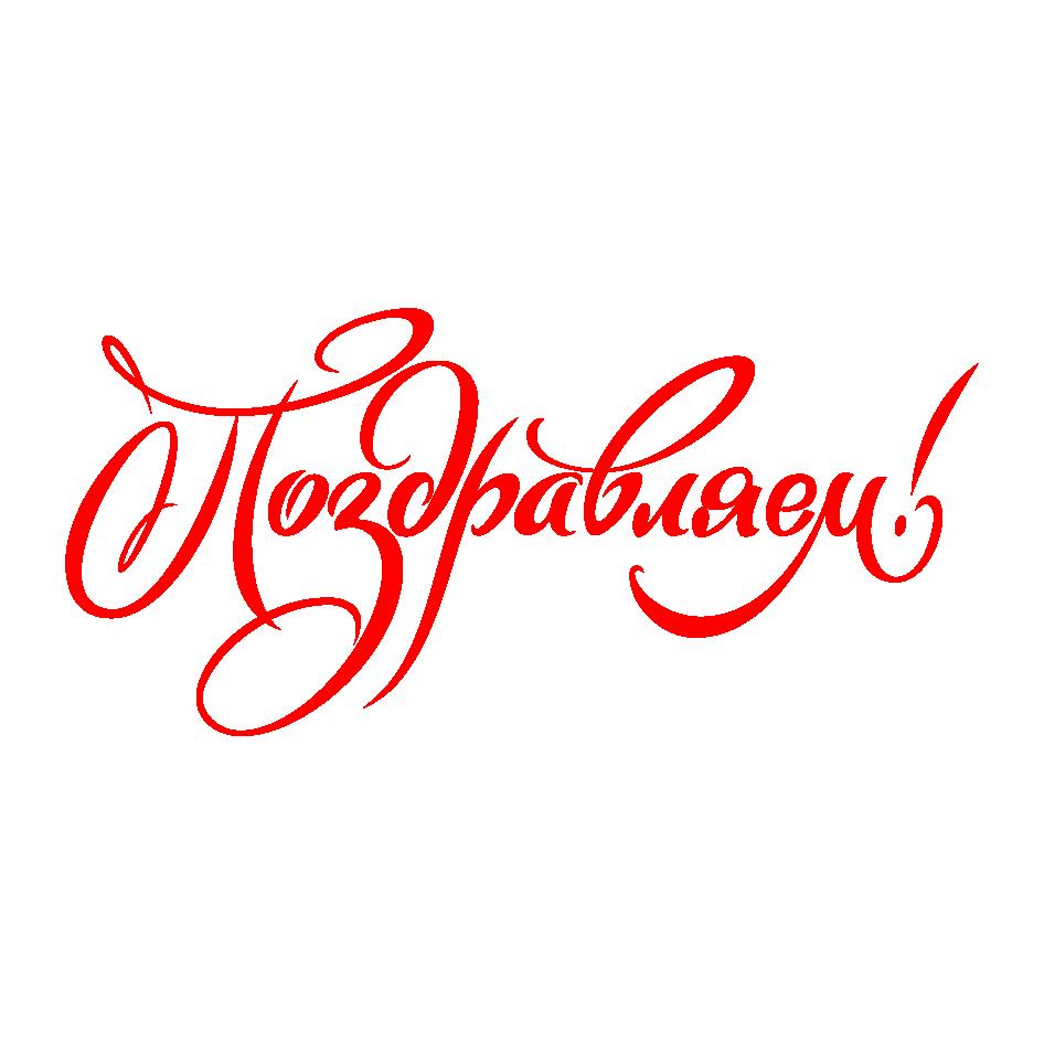 Красивые надписи поздравляю для открыток