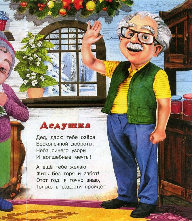 Днем, открытки 50 лет для дедушки