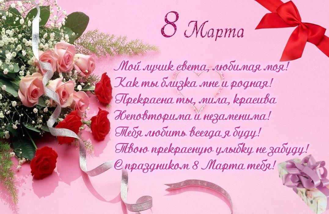 День, открытки на 8 марта для любимой женщины