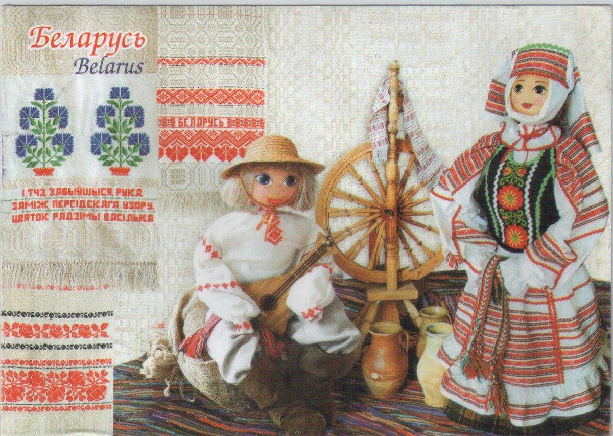 распознания открытки про белоруссию после наших