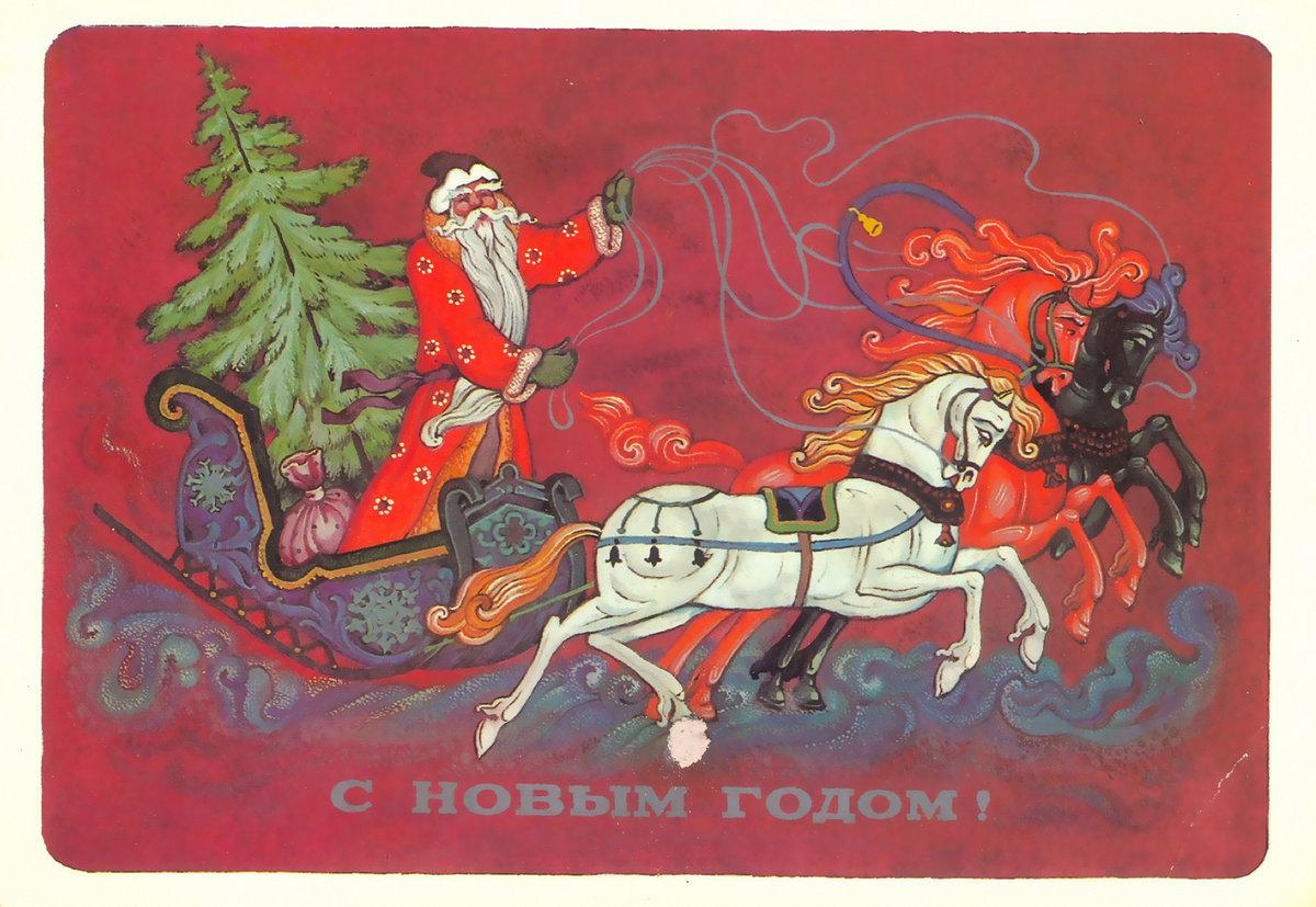С новым годом русская открытка