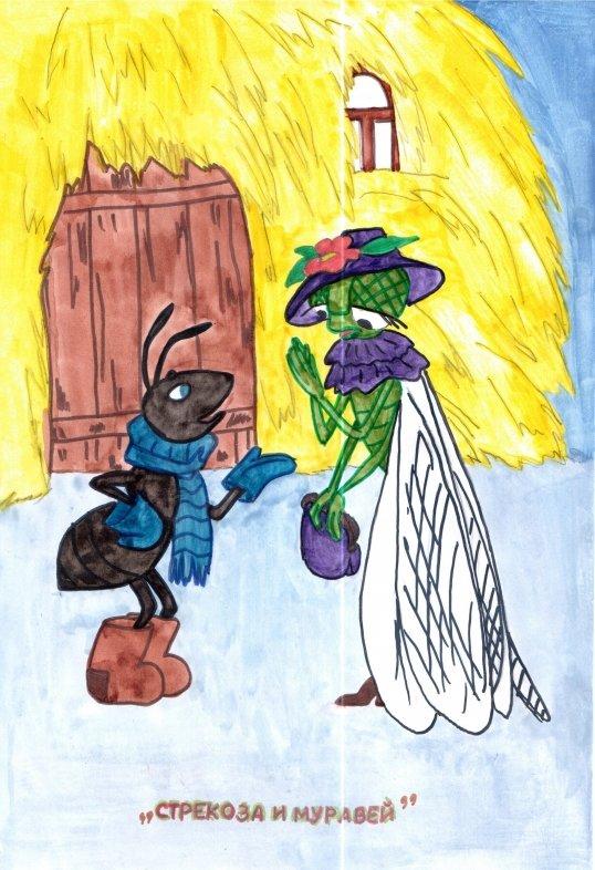Стрекоза и муравей басня рисунки