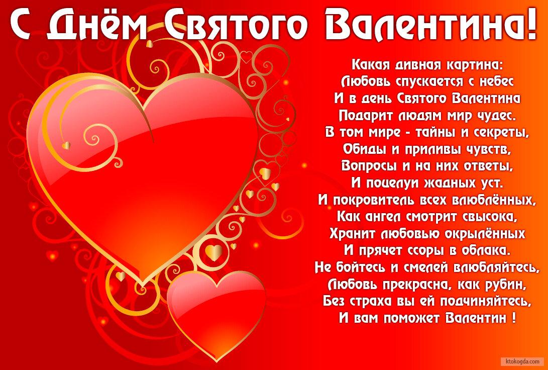 Стихи для любимой с 14 февраля