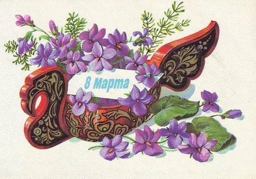 Для, европейские открытки с 8 марта