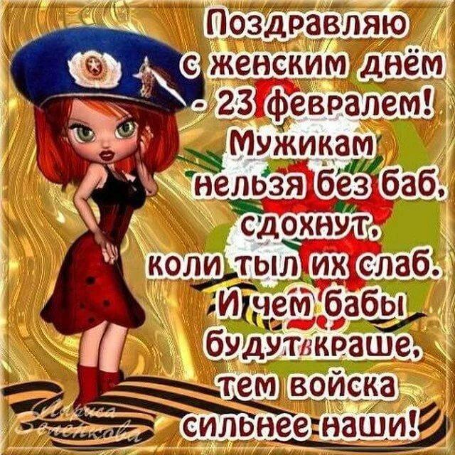 Новый год, открытка девушкам с 23 февраля