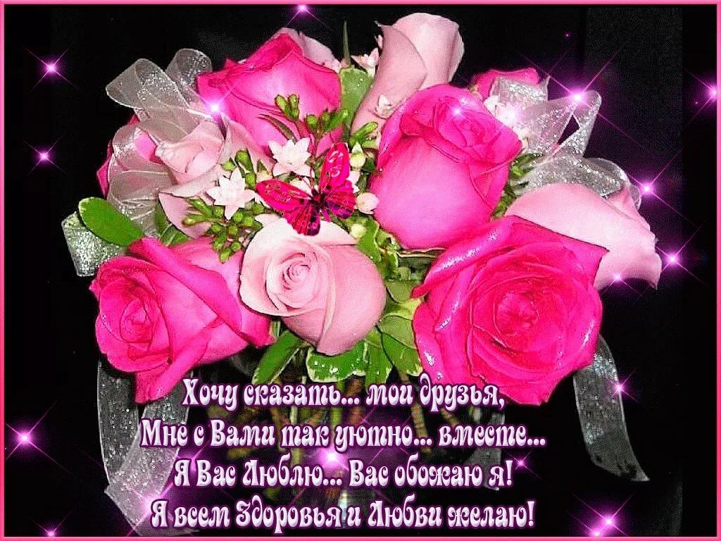 Цветы с пожеланиями друзьям картинки