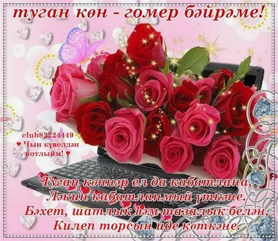 Сургутом, туган конгэ открытка татарча